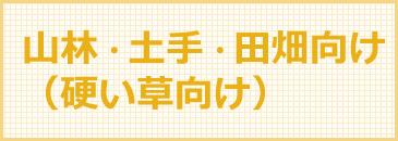 山林・土手・田畑向け(硬い草向け)ランキング